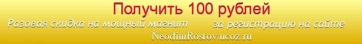100 рублей за регистрацию на NeodimRostov.ucoz.ru